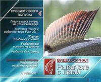 Видео «Рыбачьте с нами» — Апрель 2011