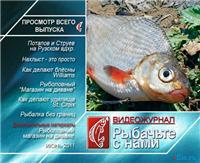 """Видео """"Рыбачьте с нами"""" - Июнь 2011"""