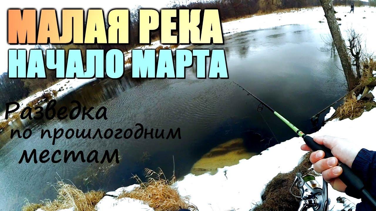 ловля в марте на реке