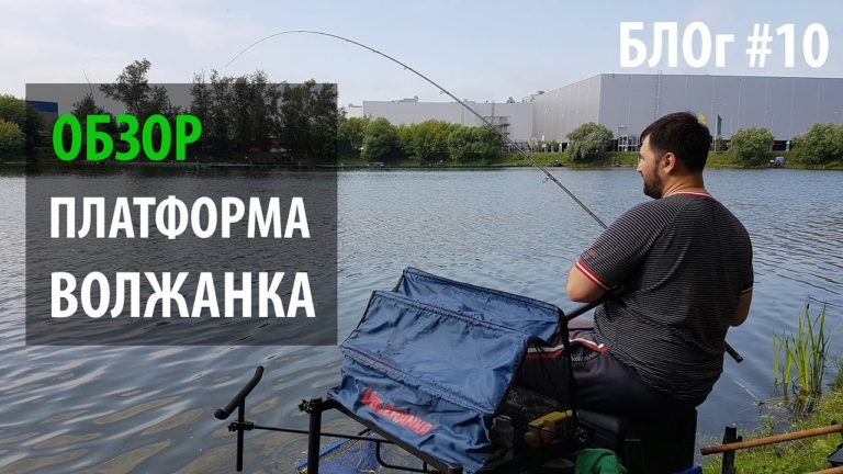рыболовная платформа волжанка купить